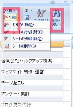 Excel2007空白削除使用グループ