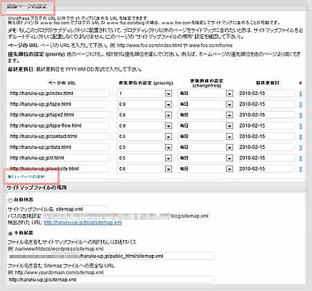 Google (XML) Sitemaps Generator for WordPress追加ページの設定方法