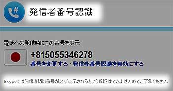 skype発信者認識番号表示設定画面画像