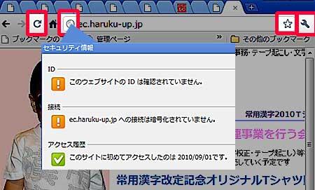 GoogleChrome6.0.472.55アドレスバー付近インターフェース変更点