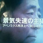 日経ビジネス2014.12.01メモ